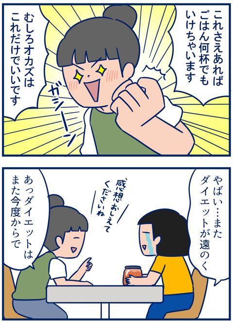 コマチ03