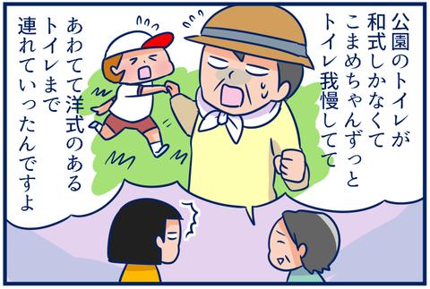 こまめ和式トイレ克服への道(2)