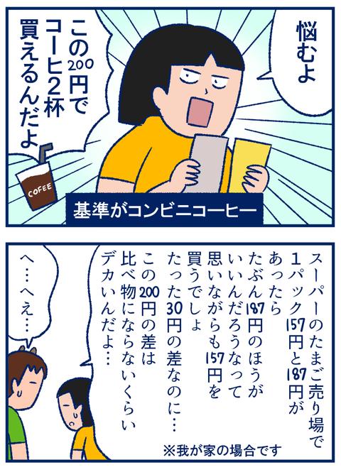 200円03