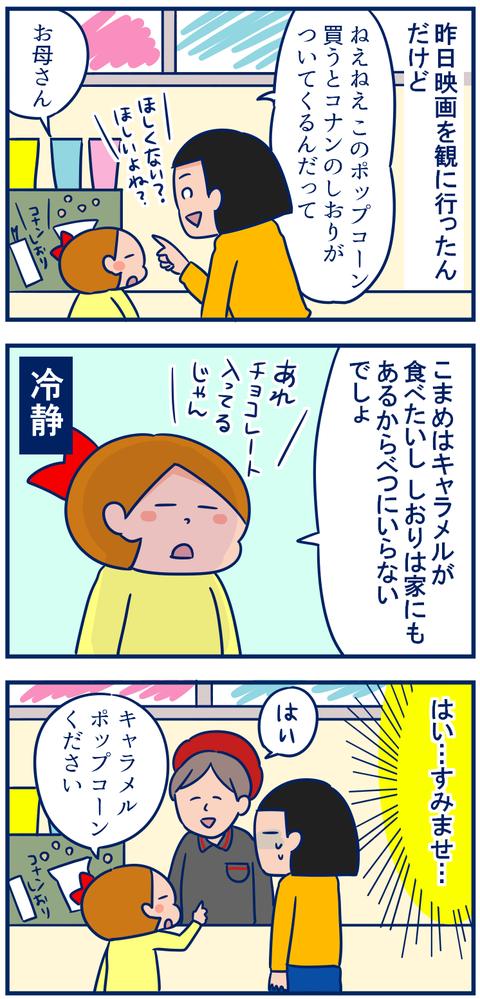 こまめ01