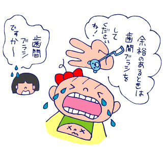双子を授かっちゃいましたヨ☆-0205フッ素02