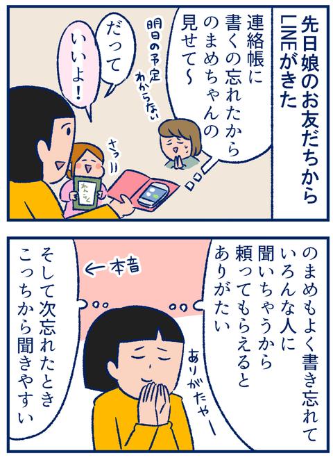連絡帳01