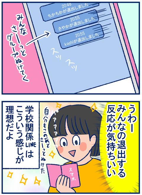 子ども会LINE02