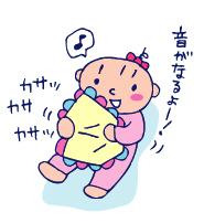 双子を授かっちゃいましたヨ☆-0425オモチャ02