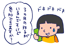 双子を授かっちゃいましたヨ☆-0308市報にいがた03