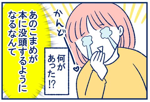 こまめ読書03