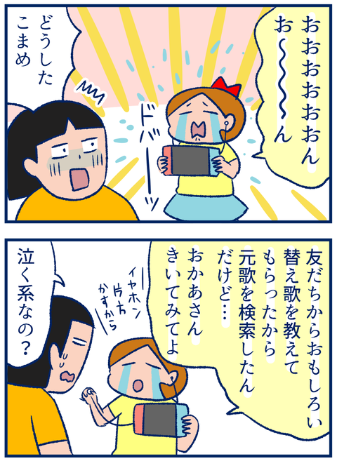 泣く歌01