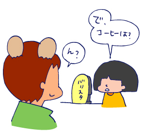 双子を授かっちゃいましたヨ☆-0126バリスタ