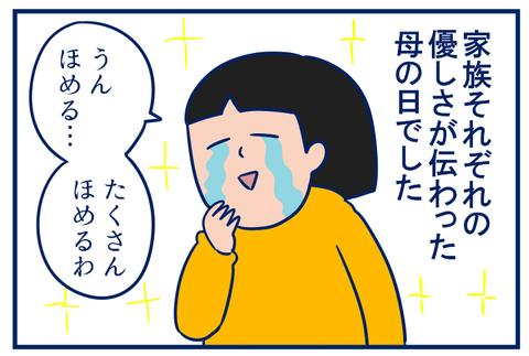 母の日04