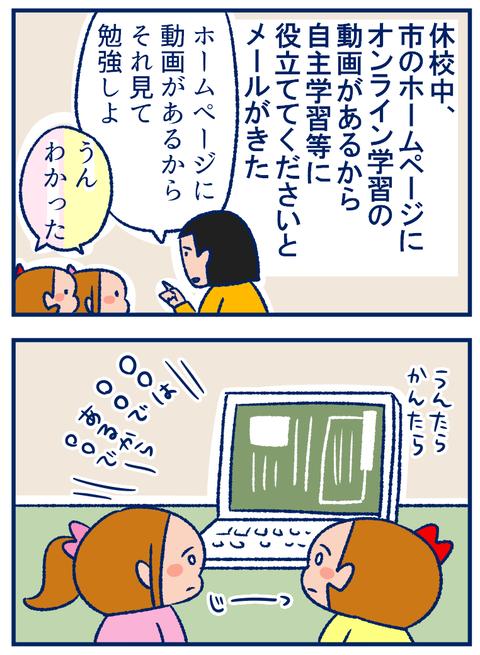オンライン学習01