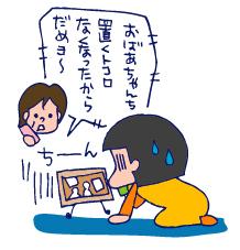 双子を授かっちゃいましたヨ☆-0519写真03
