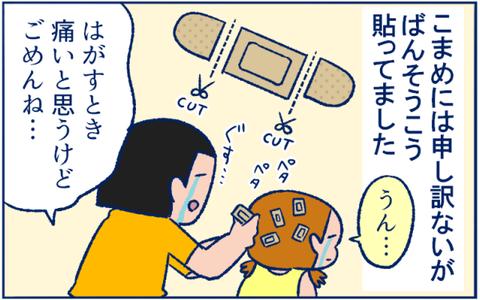夏の病気清書08