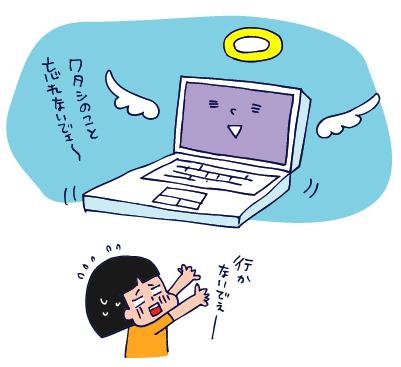 0715パソコン04