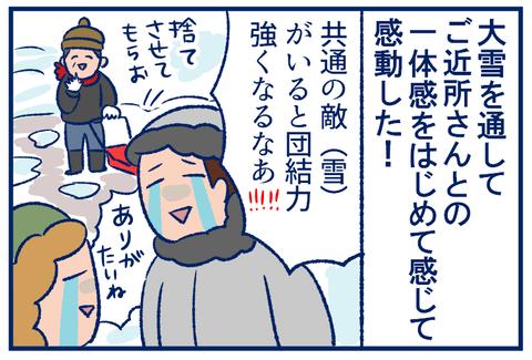 ご近所団結03