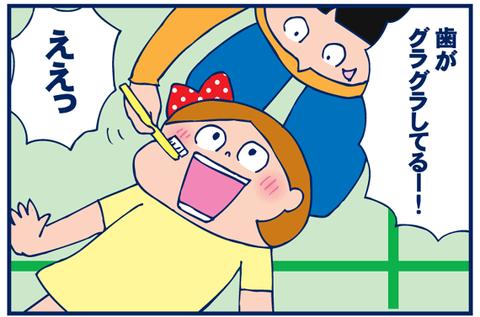 【4コマ】念願のグラグラ!
