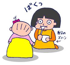 双子を授かっちゃいましたヨ☆-0611あ~ん02