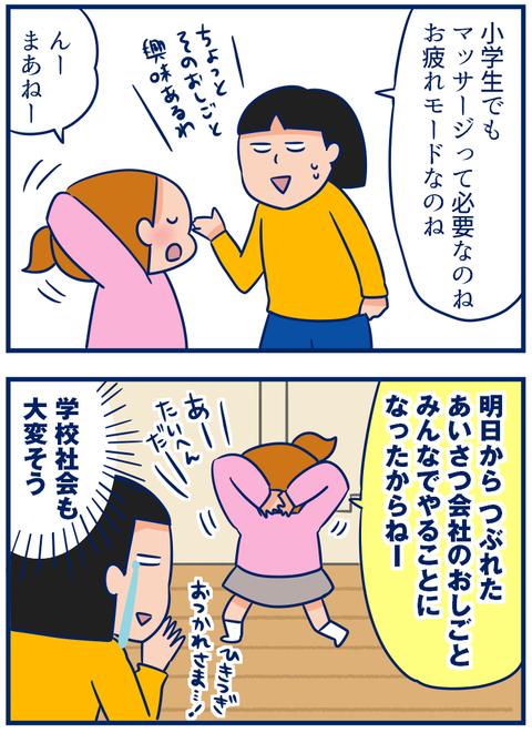 のまめ会社3