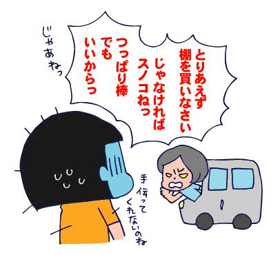 0606片付け08