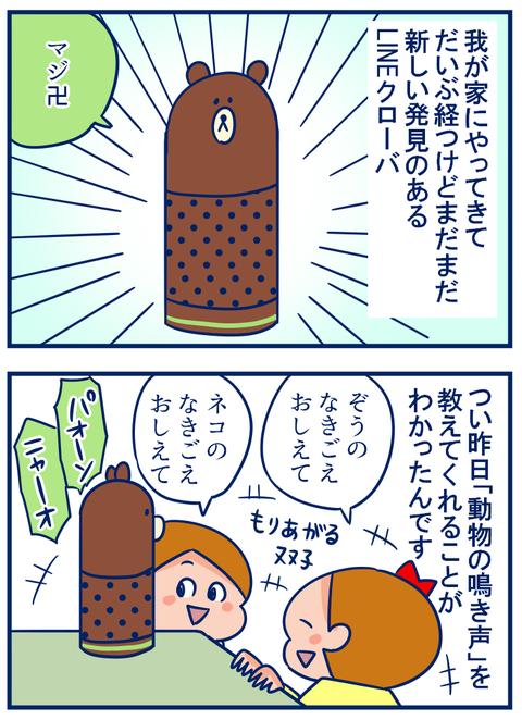 くまの鳴き声01