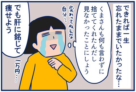 断捨離ダイエット続き04
