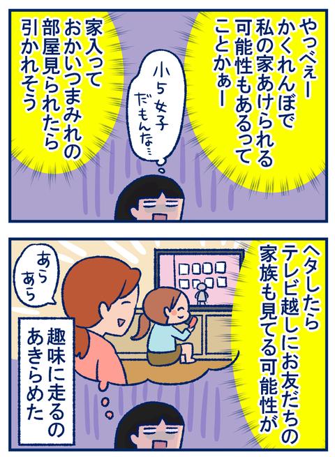 かくれんぼ03