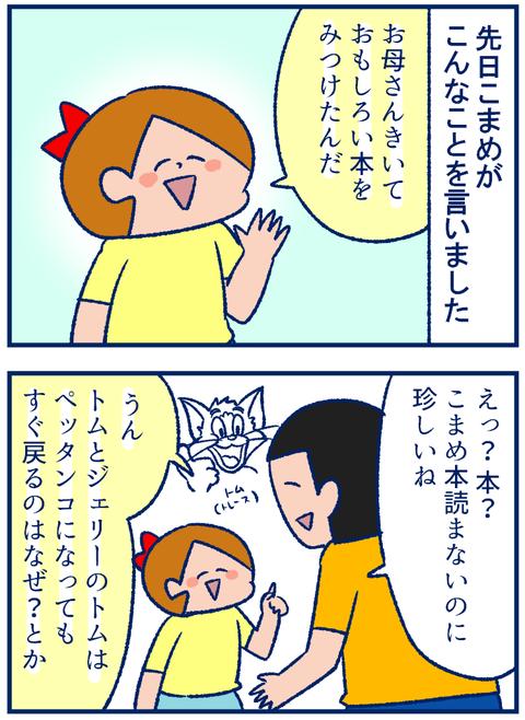 ジュニア空想科学01