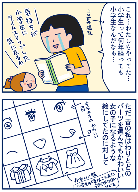 顔パーツ02