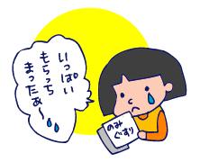 双子を授かっちゃいましたヨ☆-0407腱鞘炎04