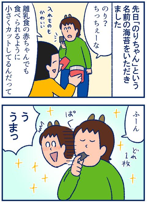 のりちゃん01