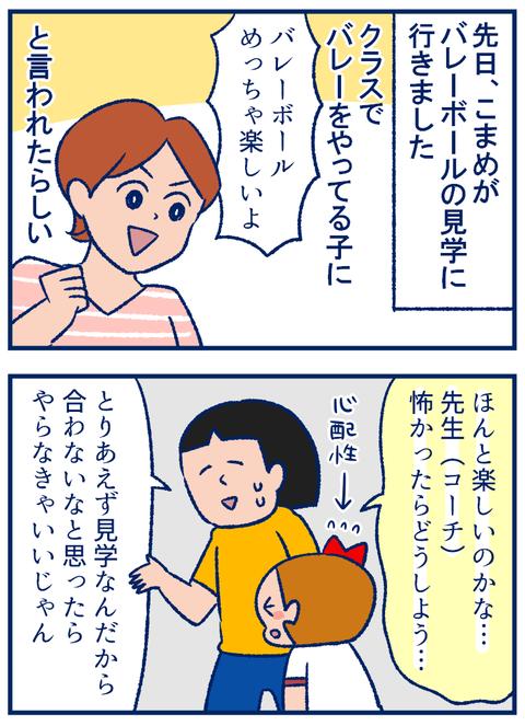 こまめバレー01
