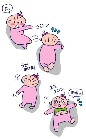 双子を授かっちゃいましたヨ☆-0505寝返り01