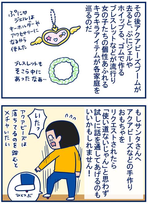 手作りおもちゃ04