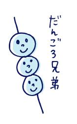 双子を授かっちゃいましたヨ☆-0828だんご03