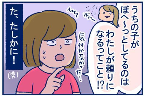しっかり者03