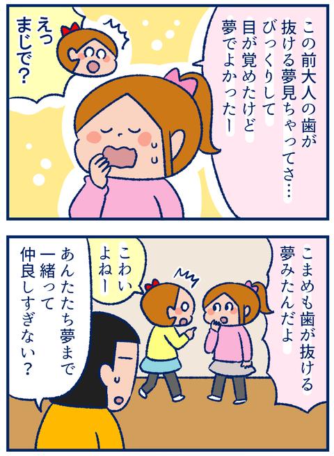 夢占い01
