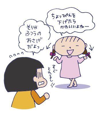 0326ちょっぴん06