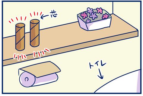 【4コマ】トイレットペーパーの芯を捨てない。