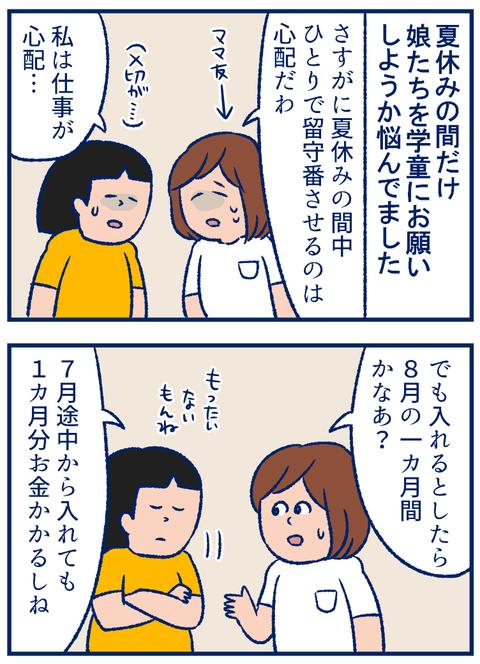 夏休みの予定01