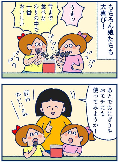 のりちゃん03