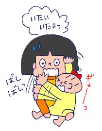 双子を授かっちゃいましたヨ☆-0324コマメ04