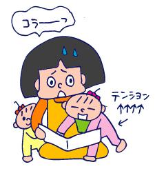 双子を授かっちゃいましたヨ☆-1019えほん館02