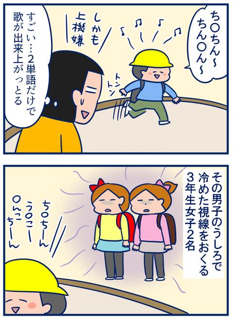 1年生男子02