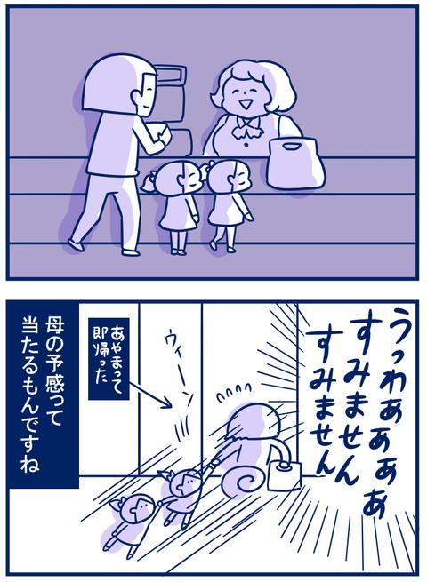 店員さん04