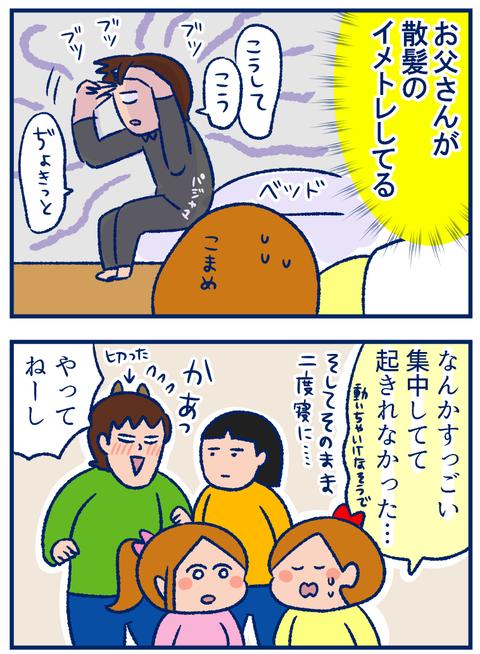 くまさん散髪03