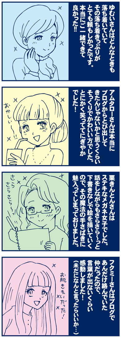 ブロガーの集いin東京(まとめ編)