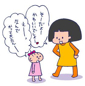 双子を授かっちゃいましたヨ☆-0623新入り05