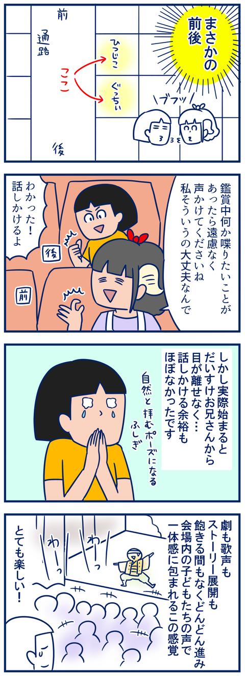 迷作03_2