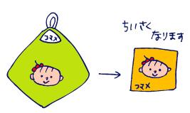 双子を授かっちゃいましたヨ☆-0223懇談会01