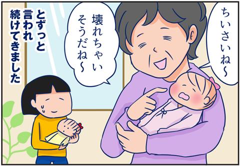 【双子あるある漫画】小さく産んで大きく育つ?双子だからと言って小さいとは限らなかった話【元気ママ更新】