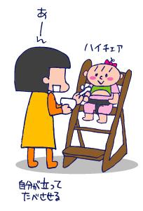 双子を授かっちゃいましたヨ☆-0906離乳食02